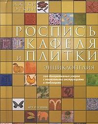 Роспись плитки - книга