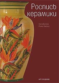 Роспись керамики - книга
